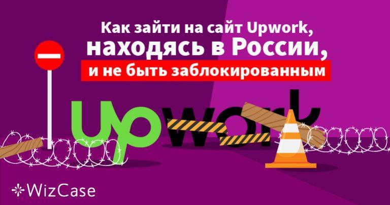 Как зайти на сайт Upwork, находясь в России, и не быть заблокированным