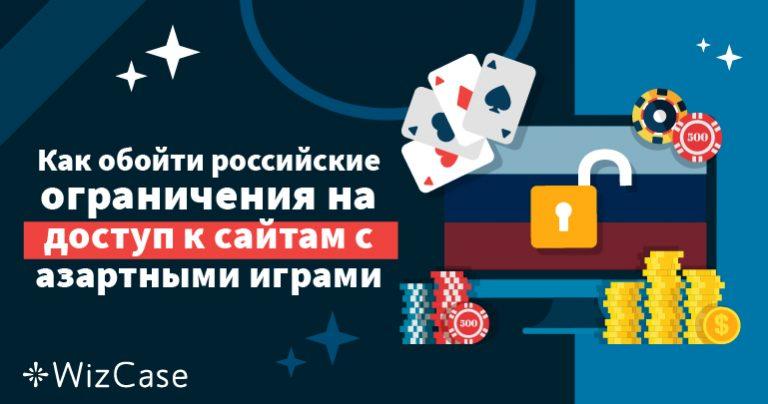 Как обойти российские ограничения на доступ к сайтам с азартными играми