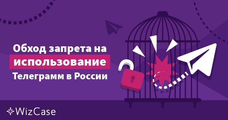Обход запрета на использование Телеграмм в России