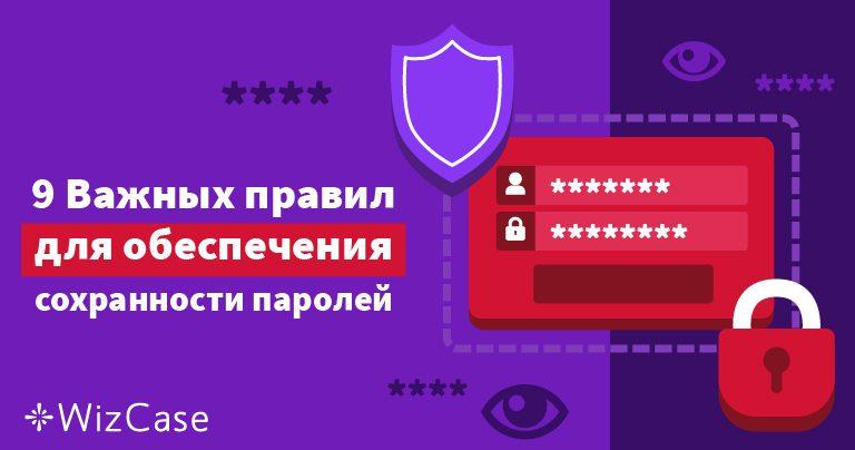 9 Важных правил для обеспечения сохранности паролей