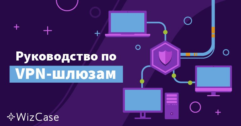 Руководство по VPN-шлюзам