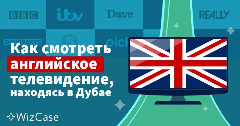 Как смотреть английское телевидение, находясь в Дубае