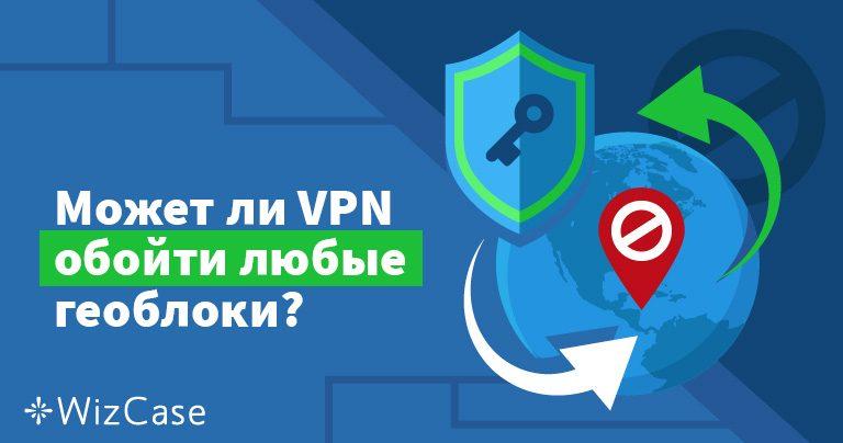6 способов избежать блокировки VPN-трафика в 2019 году