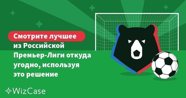 Смотрите лучшее из Российской Премьер-Лиги откуда угодно, используя это решение