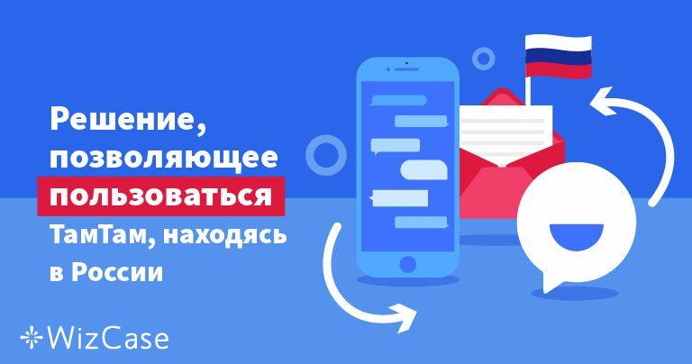 Решение, позволяющее пользоваться ТамТам, находясь в России