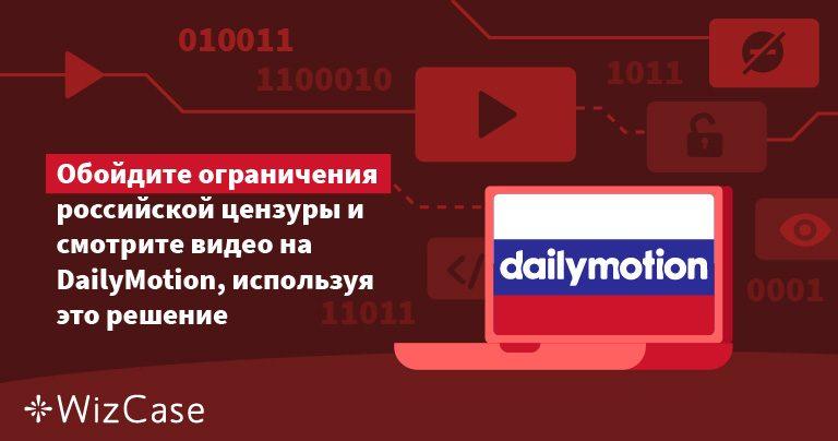 Обойдите ограничения российской цензуры и смотрите видео на DailyMotion, используя это решение