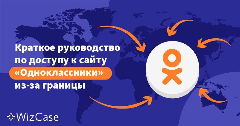 Краткое руководство по доступу к сайту «Одноклассники» из-за границы