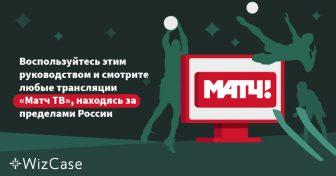 Воспользуйтесь этим руководством и смотрите любые трансляции «Матч ТВ», находясь за пределами России Wizcase