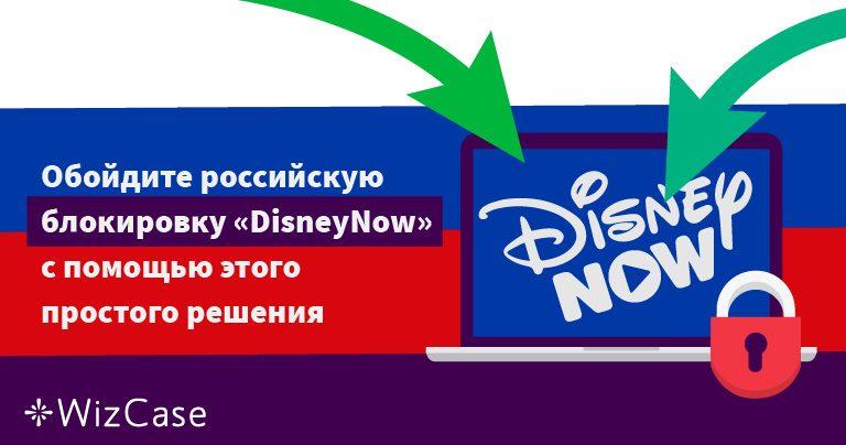 Обойдите российскую блокировку «DisneyNow» с помощью этого простого решения