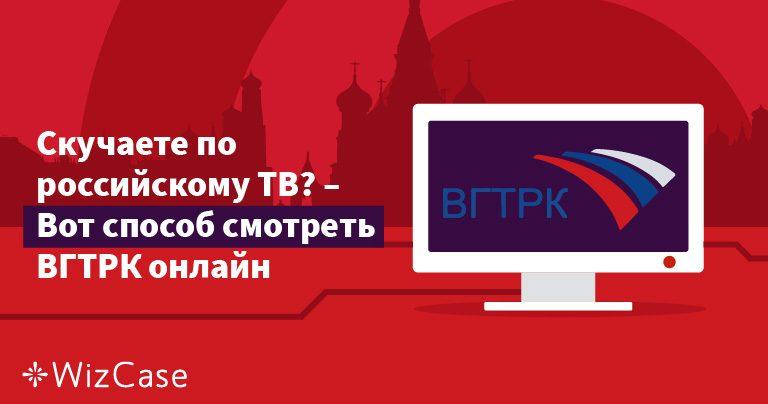 Скучаете по российскому ТВ? – Вот способ смотреть ВГТРК онлайн