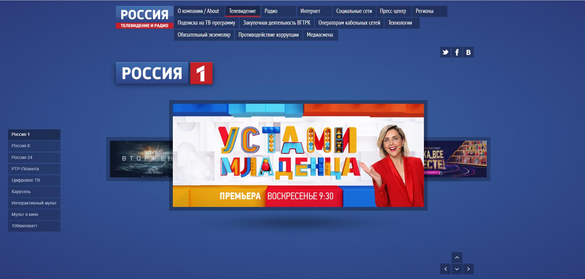 Как смотреть телеканал «Россия» за пределами России в 2020