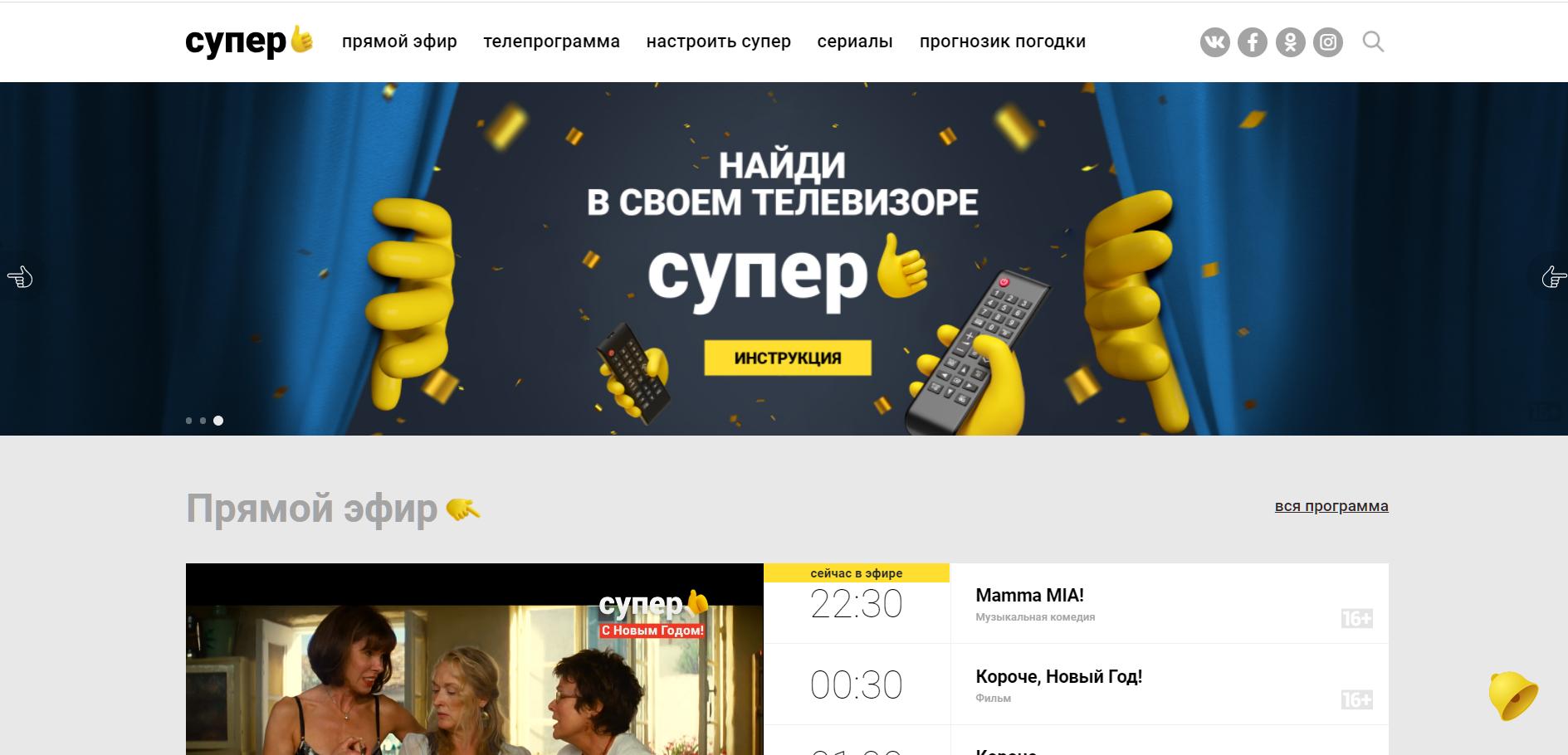 Как смотреть телеканал «Супер» за пределами России в 2020